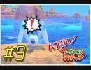 【New ポケモンスナップ】バズれ!Newポケモンスナップをやろう!#9【実況プレイ】