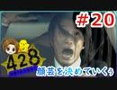【428実況#20】ノベルゲーをアフレコしながらプレイ 加納編【ドラぴよ】