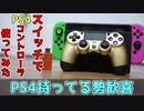 【マジ神】任天堂スイッチでPS4のコントローラを使ってみた。【8Bitdo】