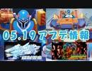 【ロックマンX DiVE】 VAVA MK-Ⅱ参戦! アップデート情報 2021.05.19 【VOICEROID実況】