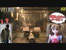 【バイオ ヴィレッジ】禁断の領域、人形の館に足を踏み入れるサイコパス #8【バイオ8】