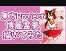 【描いてみた】東方Project「博麗霊夢」