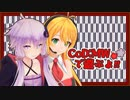 【CoD:MW】レコ巻とゆかりんの二人遊び 再再び【Recotte Studio】