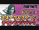 """【牛さんGAMES】ギフト企画スネーク&ストーンチャレンジパック""""ライラ""""【Fortnite】【フォートナイト】"""