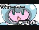 【ポケモン剣盾】対戦ゆっくり実況076 サポーターテブリム!