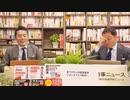 奥山真司の「アメ通LIVE!」 (20210518)