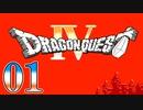 【実況】ドラゴンクエスト4をやる事にした。01【FC版】