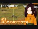 【theHunter: Call of the Wild™】はじめてのアナウサギ狩り #29【東北きりたん実況】
