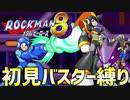 【実況】Ep7_ここから初見!ワイリーステージ2!(ロックマン8:VSフォルテ、グリーンデビル)