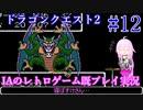 【ドラゴンクエスト2(FC)】#12(終) IAのレトロゲーム既プレイ実況