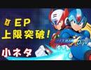 【ロックマンX DiVE】小ネタ「EP上限突破」【VOICEROID実況】