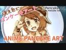 パンケーキアート〜ほぼヒロイン達のパンケーキ〜その32