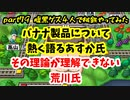 【4人実況】Part79 腹黒ゲス友達で桃鉄やってみた【お遊び】