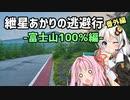 【RTA】紲星あかりの逃避行番外編-富士山100%編-