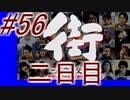 【街】色んな人の運命をなんとかする☆パート56【実況】