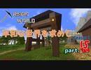 【Rising World】平和な世界を求めて…Season2 part.15【ゆっくり&IA&OИE】