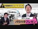 【中田敦彦ショートコント】パワハラプレゼン