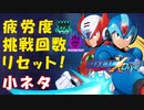 【ロックマンX DiVE】小ネタ「疲労度・挑戦回数 リセット!」【VOICEROID実況】