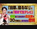 #1030 「田原、寝るな!」とテレビ朝日「朝まで生テレビ」。安倍晋三前総理大臣の生出演で30万再生と東京新聞の悲鳴 みやわきチャンネル(仮)#1180Restart1030