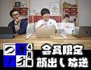【会員限定】つきイチ【2021/4月編】