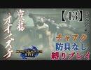 【MHRise】チャアク防具なし縛り実況『オオナズチ』【43】