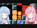 琴葉姉妹のマリオメーカー2みんバト探検譚!#5【VOICEROID実況】