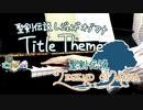 【聖剣伝説LOM】Title Theme弾いてみた