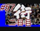 【街】色んな人の運命をなんとかする☆パート57【実況】