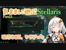気ままに遊ぶStellaris Part13【VOICEROID&ゆっくり&A.I.VOICE実況】