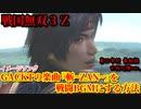 戦国無双3Z 戦闘BGMをGACKTの楽曲『斬~ZAN~』にする方法 ~真田幸村の章 第五話『大坂の陣』~