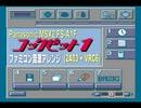 【VRC6アレンジ】Panasonic MSX2 FS-A1F コックピット1BGM