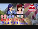 はるちはが富士急ハイランドに行くようです Part,01