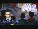 【FF8】よく泣く人のFF8初見実況☆パート18