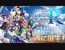 【東方Project】不思議の幻想郷 -ロータスラビリンスR-【仲間全キャラ操作可能へ】