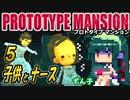 【ホラー】ずん子 PROTOTYPE MANSION:孤島と屋敷#5「子供とナース」
