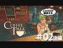【CeVIO朗読】コーヒー飲みながらお喋りしない? #02後編【コーヒートーク】
