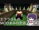 【Minecraft】エララさんのMODまみれ生活2_#02