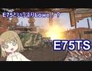 【WoT】E75TSは楽しいドイツ#30【ゆっくり実況】