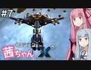 艦隊司令 茜ちゃん #7『新快速地球行き』【X4: Foundations】