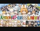【合作】KemoMAD-tanosis.minmi