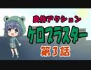 【ケロブラスター】第3話 深夜の駅は超怖い【ロックマン好きにもお勧め!】