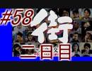 【街】色んな人の運命をなんとかする☆パート58【実況】