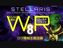 【Stellaris】みんなと挑むワールドレコード Part8