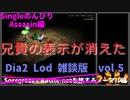 Diablo2LoD-Single-【雑談枠ノーマルvol.5】【ACT2中盤、ホラドリムの遺物を探す!】