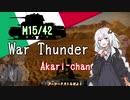 【War Thunder】あかりちゃん分隊! part1