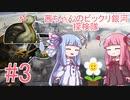 【stellaris】茜ちゃんのビックリ銀河探検隊 Part 3