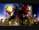 【信長の野望 大志 PK】豊臣の逆襲 4話 日本一の兵VS西国無双