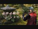 【信長の野望・大志PK】 蹴 鞠  #4【ゆっくり】