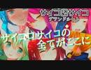 【サイコロサイコグランドルート】骸と大物YouTuber#2