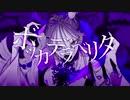 [18歳が] ボッカデラベリタ 歌ってみた by U等生